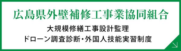 広島県外壁補修工事業協同組合_bnr02